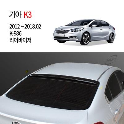 [경동] K-986 리어바이저 K3 4도어