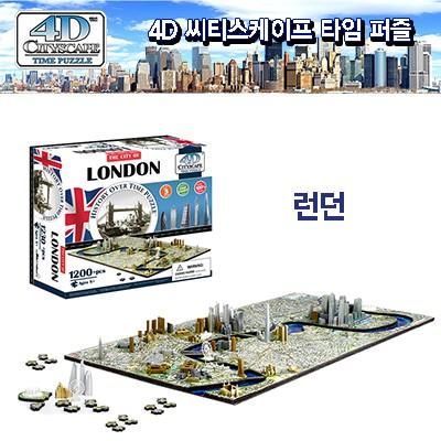 4D씨티퍼즐 런던 도시퍼즐