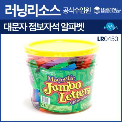 러닝리소스 대문자 점보자석알파벳(LR0450)
