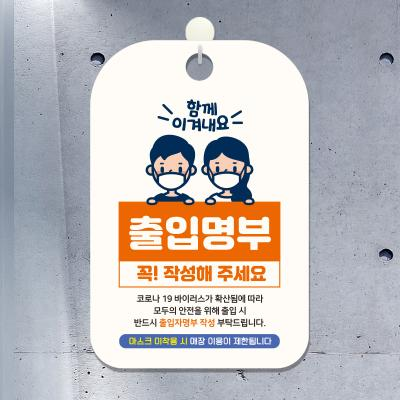 QR코드 출입명부 안내판 표지판 팻말 제작 CHA097