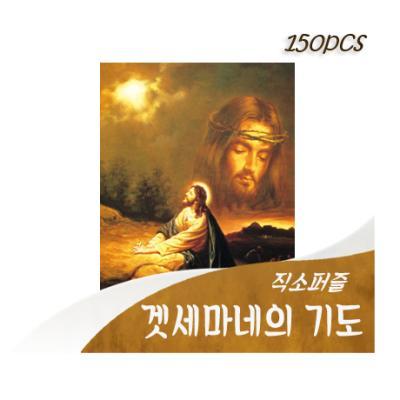 [비앤비퍼즐] 150PCS 직소 겟세마네의 기도 PL283