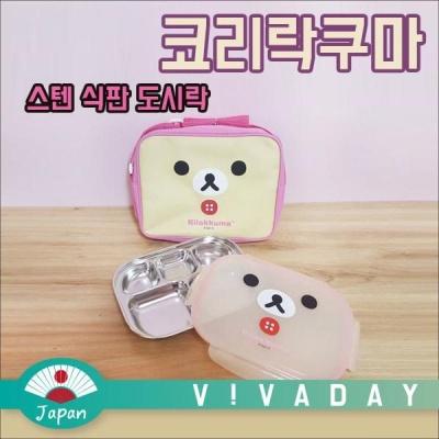 일본 코리락쿠마 가방 스텐 식판 도시락(얼굴)