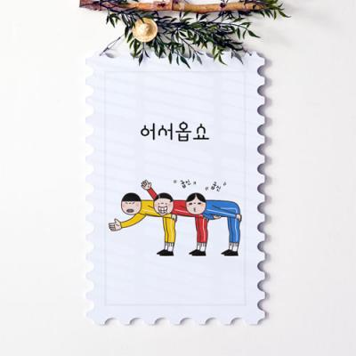 nq706-행잉액자_어서옵쇼(우표세로대형)