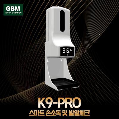 GBM K9 손소독기 자동손소독기 자동손소독 손세정기