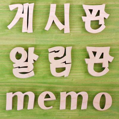 나무글자 DIY소품 원목글자 게시판 알림판 메모판 3종