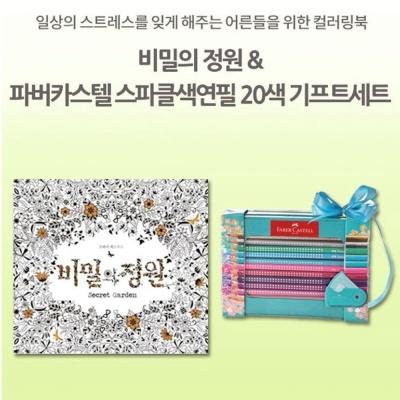 파버카스텔 색연필 20색 비밀의정원 컬러링북 색칠북