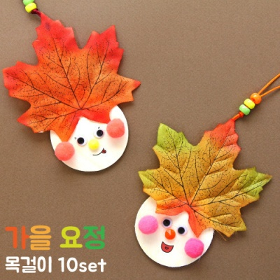 가을 요정 목걸이 만들기_10set