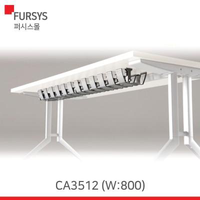(CA3512) 퍼시스/액세서리/수평전선덕트(W795)
