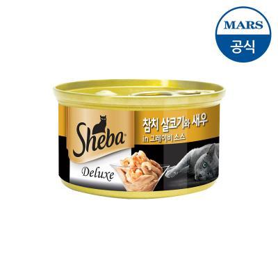 쉬바캔 참치 살코기와새우85g/고양이간식