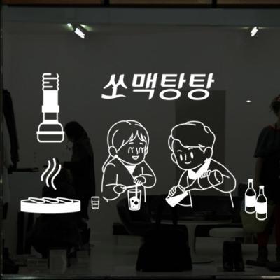 id548-쏘맥탕탕_그래픽스티커