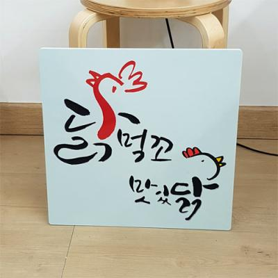 ni058-음각디자인액자_닭먹꼬맛있닭