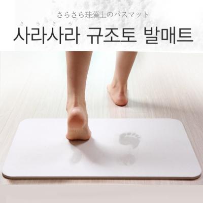 규조토 60프로 함유 사라사라 규조토 발매트-그레이 M