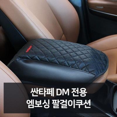 싼타페DM 전용 엠보싱 팔걸이쿠션 자동차용품 차량용
