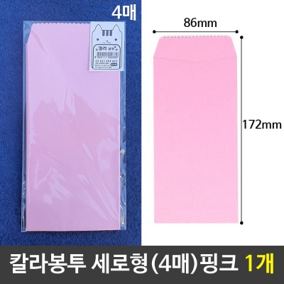 칼라봉투 편지봉투 세로형 예쁜봉투 핑크 1개(4매)