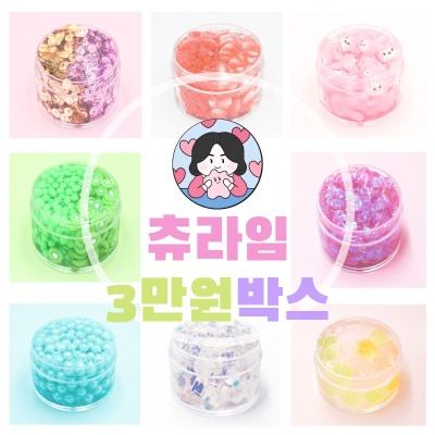 츄라임 3만원 혜자랜덤박스