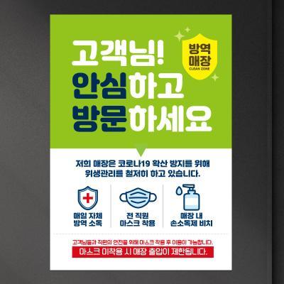 식당 마스크 착용 안내문 포스터 스티커 제작 028