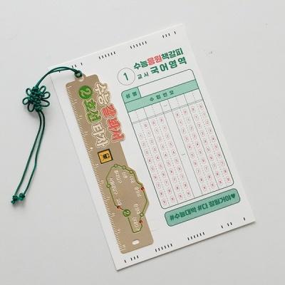시험 응원 선물 책갈피 4종세트 (24K 골드도금)