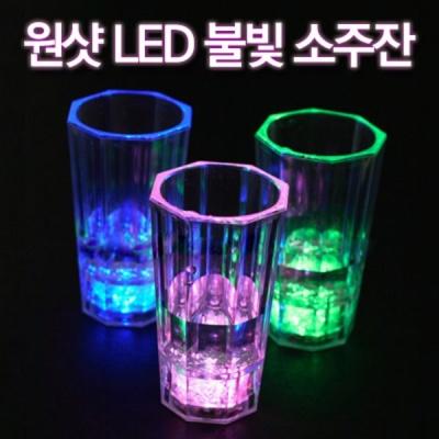 원샷 LED 불빛 소주잔 술잔