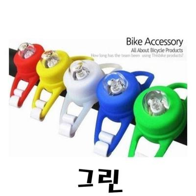 실리콘 라이트HL7(그린)자전거안전등