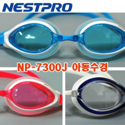 네스트프로 수경 NP-7300J 아동용