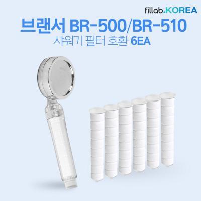브랜서 BR-500 / BR-510 샤워기주방코브라호환 필터X6