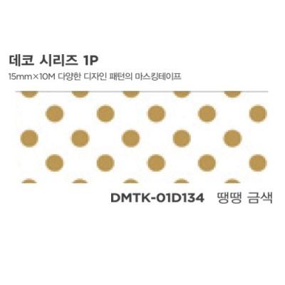 [두성산업] 디자인마스킹테이프K-01D134 [개/1] 163705