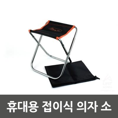 휴대용 접이의자 소 6003 휴대용의자 가벼운의자
