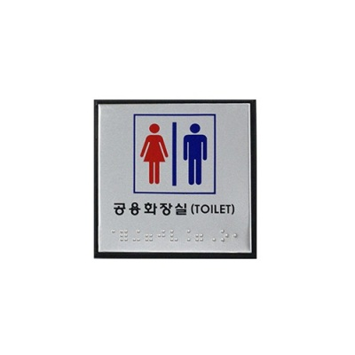공용화장실(점자) J0101