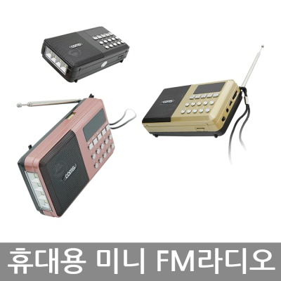 고급 휴대용라디오 효도라디오 미니라디오 MP3