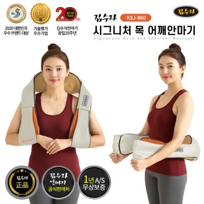김수자 시그니처 목 어깨 안마기 KSJ-860