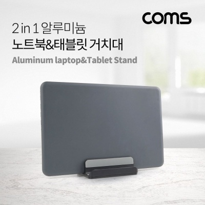 Coms 2 in 1 노트북태블릿 거치대 노트북스탠드