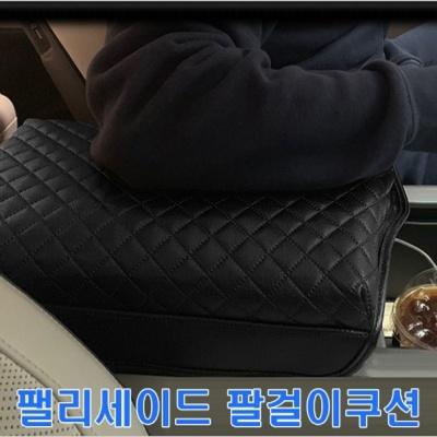 팰리세이드 엠보싱 팔걸이쿠션