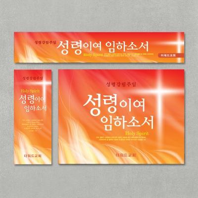 [주문제작] 성령강림주일 현수막_ 성령의불