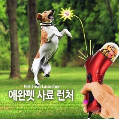 애완견 사료 디스펜서 launcher 간식총 펫런처 휴대용