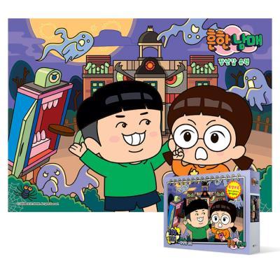 100피스 직소퍼즐 - 흔한남매 장난감 유령 (큰조각)