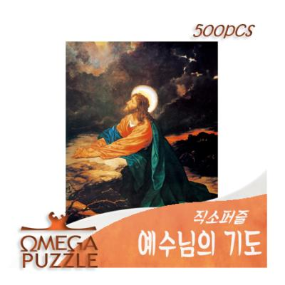 [오메가퍼즐] 500pcs 직소퍼즐 예수님의 기도 707