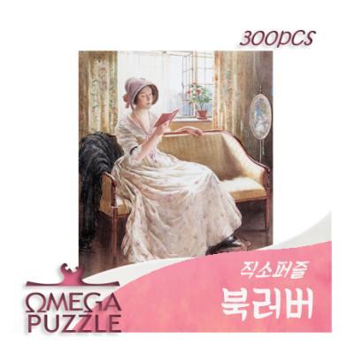 [오메가퍼즐] 300pcs 직소퍼즐 북러버 306