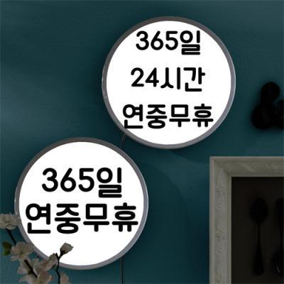 nh583-LED액자25R_연중무휴알림