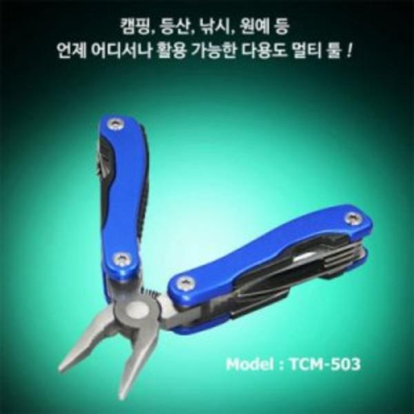 툴콘 미니 멀티툴 알루미늄 TCM-503