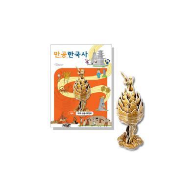 만공한국사 입체퍼즐 - 백제 금동 대향로