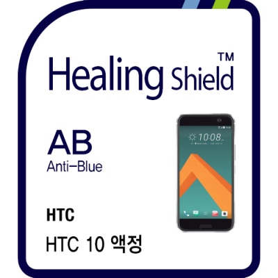 HTC 10 3in1 블루라이트차단 필름 2매