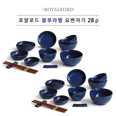 로얄포드 블루라벨 요변자기 블루라벨 4인 28p 홈세트