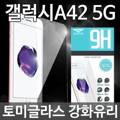 갤럭시A42 5G 토미글라스 9H 강화유리필름 A426