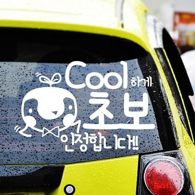 쿨하게 - 초보운전스티커(532)
