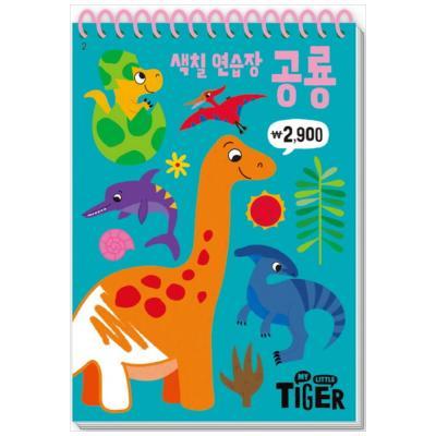 [삼성출판사] 색칠 연습장: 공룡