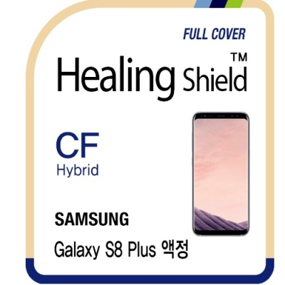 갤럭시S8 플러스 하이브리드 필름 1매(풀커버용)