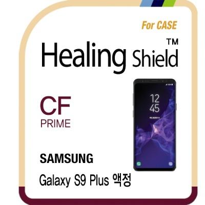 갤럭시 S9 플러스 프라임 풀커버 액정 2매+후면(무광) 1매