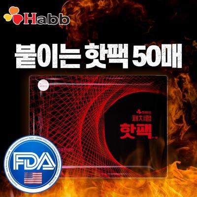 하비비 프리미엄 붙이는핫팩(패치형) 50매x50g