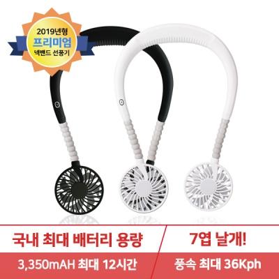 심쿵 신바람 넥밴드 선풍기 목걸이선풍기 미니선풍기