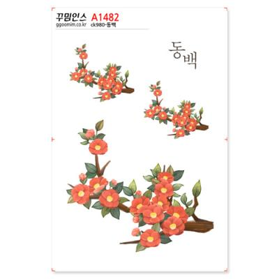 A1482-꾸밈인스스티커_동백